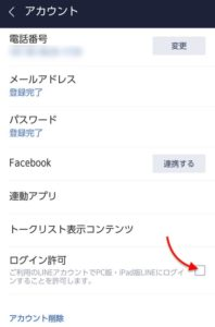 Mac版LINE チェック