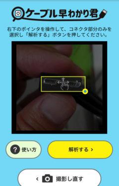 スマホの充電ケーブルが画像でわかる!サイト「ケーブル早わかり君」を使う
