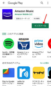 Amazon Music インストール