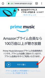 Amazon Music サイト