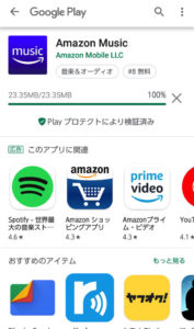 Amazon Music ダウンロード完了