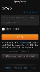 Amazon Music ログイン