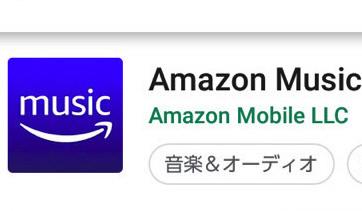 【Android】Echoとの接続もできる!Amazon Musicアプリを使う