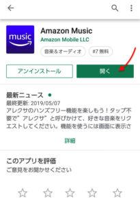 Amazon Music 開く