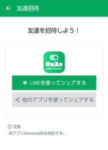 貯まるスクリーン JRE POINT 招待