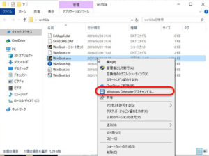 Windows Defender スキャン