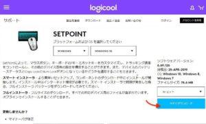 SetPoint インストールサイト