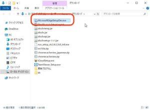 Chromiumベースの新Edgeプレビュー版 インストーラー