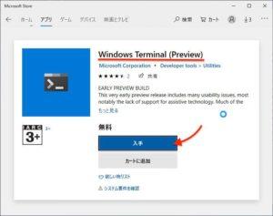 Windows Terminal 入手