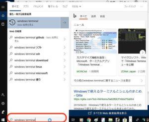 Windows Terminal コルタナ