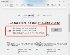 Windows Terminal システム必要条件