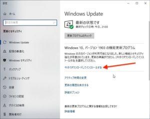 Windows Terminal アップデート