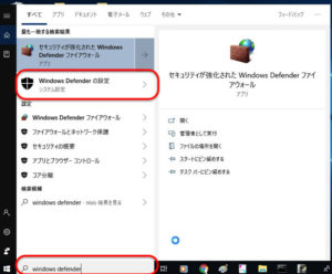 Windows Defender コルタナ