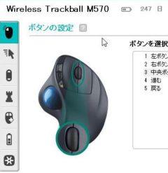 マウス「Wireless Trackball M570」をカスタマイズ!ロジクールSetPointを使う(アプリ使用その1編)
