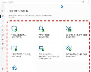 Windows Defender セキュリティ