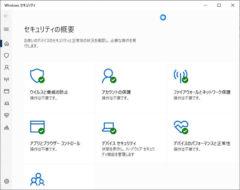 【Windows】無料でウィルス対策!?Windows Defenderを使う