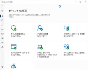 Windows Defender 開く