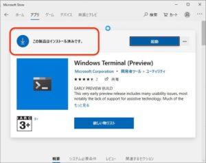 Windows Terminal インストール済み
