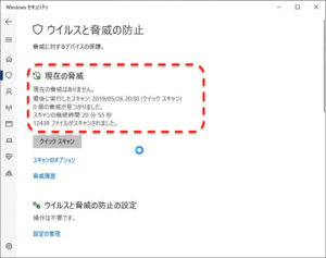 Windows Defender 驚異の防止