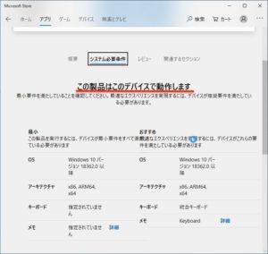 Windows Terminal システム条件