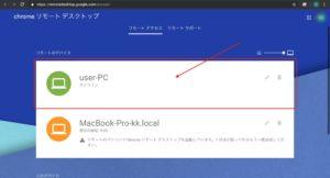 GoogleリモートデスクトップWIn macから