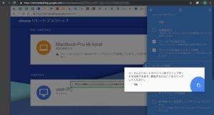 GoogleリモートデスクトップWIn 接続