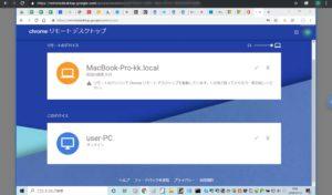 GoogleリモートデスクトップWIn スタートメニュー