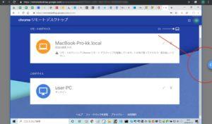 GoogleリモートデスクトップWIn メニューアイコン
