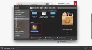 AppCleaner Appファイル