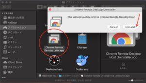 AppCleaner アンインストールアプリ