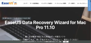 EaseUS Data Recovery Wizard Mac版サイト