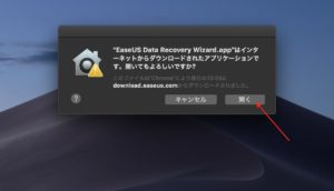 EaseUS Data Recovery Wizard 開く