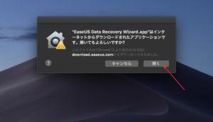 EaseUS Data Recovery Wizard 開く