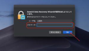 EaseUS Data Recovery Wizard パスワード