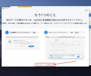 EaseUS Data Recovery Wizard for Mac もう1つのこと