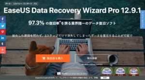 EaseUS Data Recovery Wizard 公式サイト