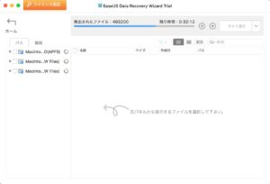 EaseUS Data Recovery Wizard for Mac スキャン中2