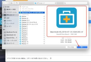 EaseUS Data Recovery Wizard for Mac ファイル選択