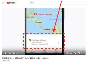 Googleマップ通行止め報告 危機管理