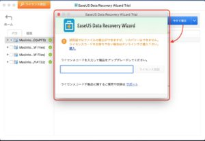 EaseUS Data Recovery Wizard データ復元