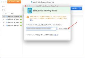 EaseUS Data Recovery Wizard ライセンス入力
