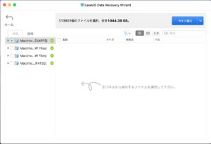 EaseUS Data Recovery Wizard Pro版へ