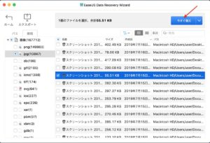 EaseUS Data Recovery Wizard Proでデータ復旧