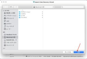 EaseUS Data Recovery Wizard ファイル指定