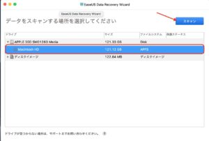 EaseUS Data Recovery Wizard Proでスキャン