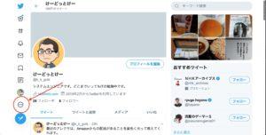 Twitter アイコンクリック