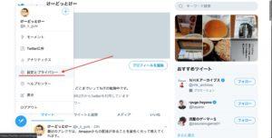 Twitter 開いたメニュー