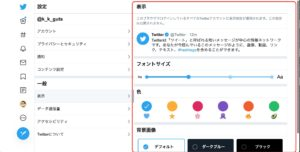 Twitter 表示画面
