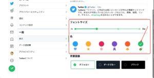Twitter フォントサイズ