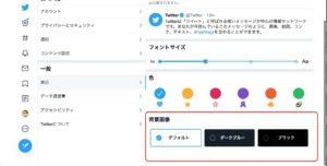 Twitter デフォルト